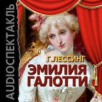 Лессинг, Г. Э.  - Эмилия Галотти (спектакль)