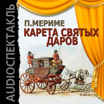 Проспер Мериме Карета Святых Даров (спектакль) как билет в театр вахтангова