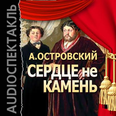 Александр Островский Сердце не камень (спектакль)
