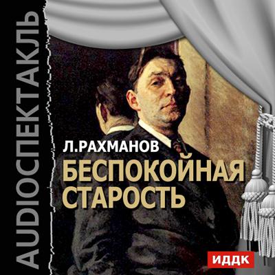 Леонид Рахманов Беспокойная старость (спектакль)