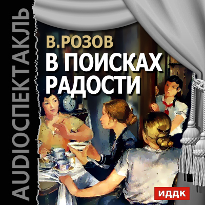 Виктор Розов В поисках радости (спектакль) сергей лапшин последний довод побежденных