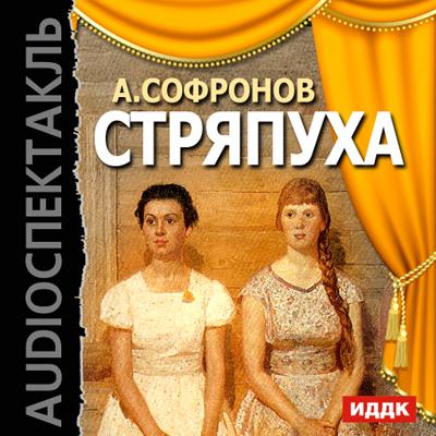 Анатолий Софронов Стряпуха (спектакль) как билет в театр вахтангова