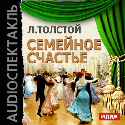 Лев Толстой Семейное счастье (спектакль) лев толстой живой труп спектакль