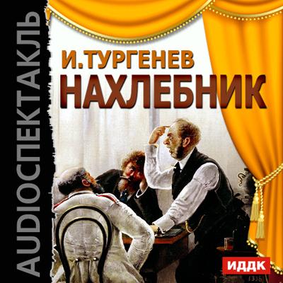 Нахлебник (аудиоспектакль) - Иван Тургенев