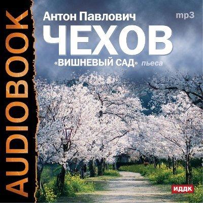 Антон Чехов Вишневый сад (спектакль) владимир новиков пушкин