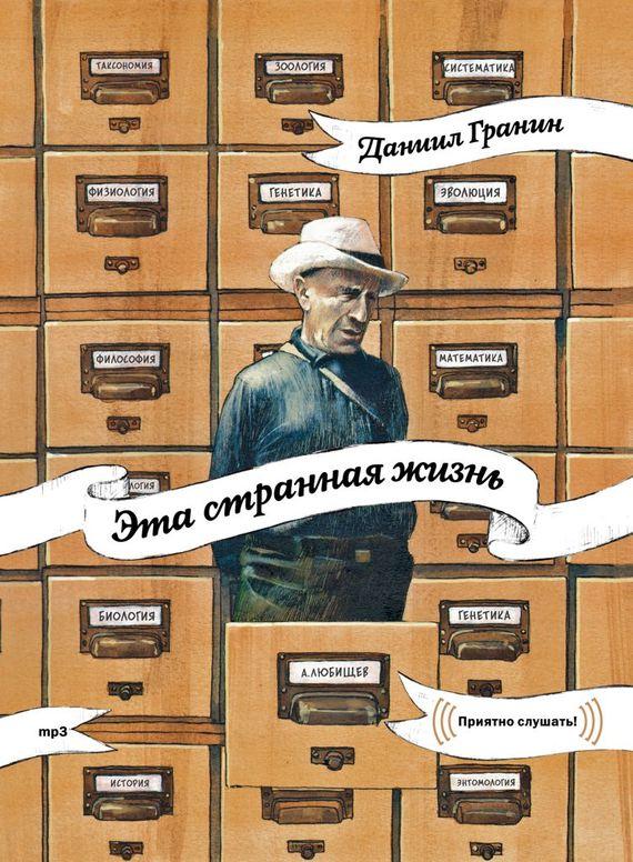 Эта странная жизнь - Даниил Гранин