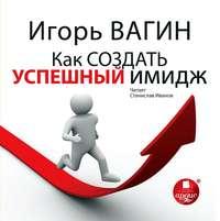 Вагин, Игорь  - Как создать успешный имидж