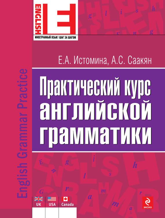 Практический курс английской грамматики - А. С. Саакян