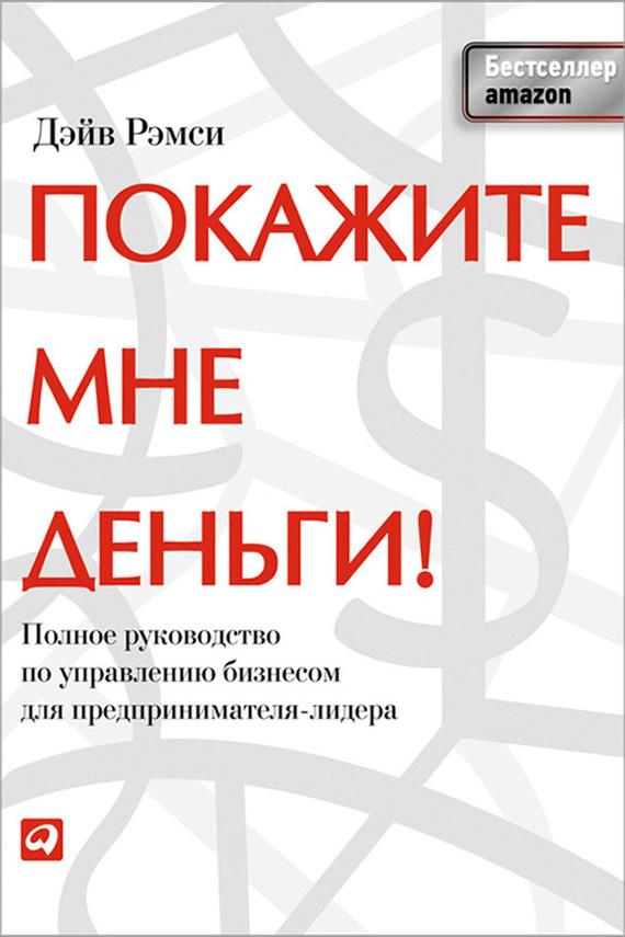 бесплатно Дэйв Рэмси Скачать Покажите мне деньги Полное руководство по управлению бизнесом для предпринимателя-лидера