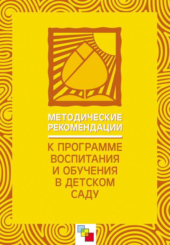 Обложка книги Методические рекомендации к «Программе воспитания и обучения в детском саду», автор авторов, Коллектив