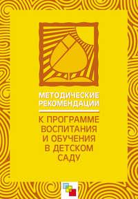 авторов, Коллектив  - Методические рекомендации к «Программе воспитания и обучения в детском саду»