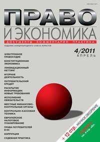 Отсутствует - Право и экономика №04/2011