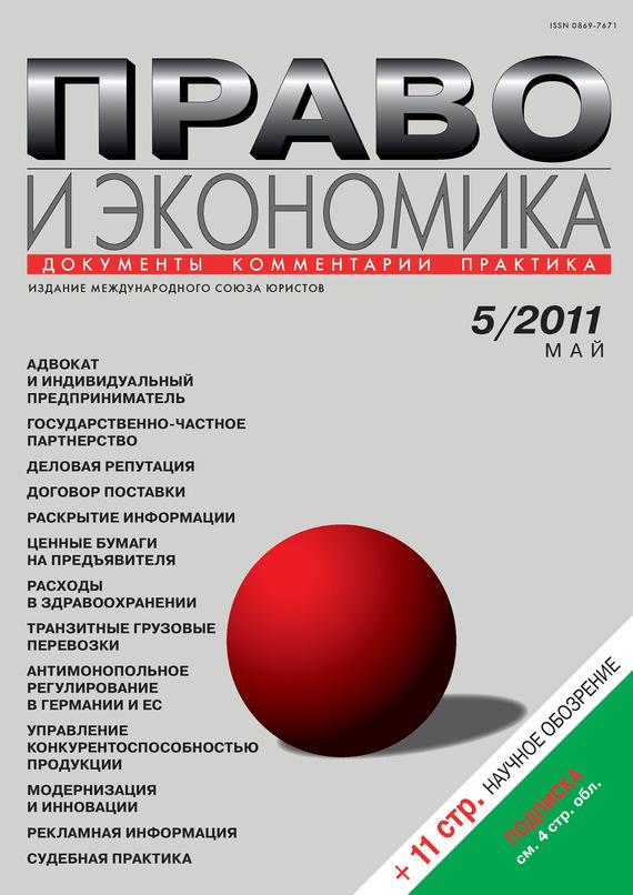 Право и экономика № 05/2011