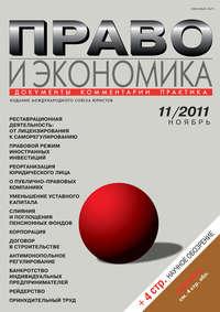 Отсутствует - Право и экономика &#847011/2011