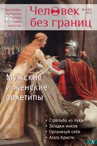 Отсутствует - Журнал «Человек без границ» №3 (62) 2013