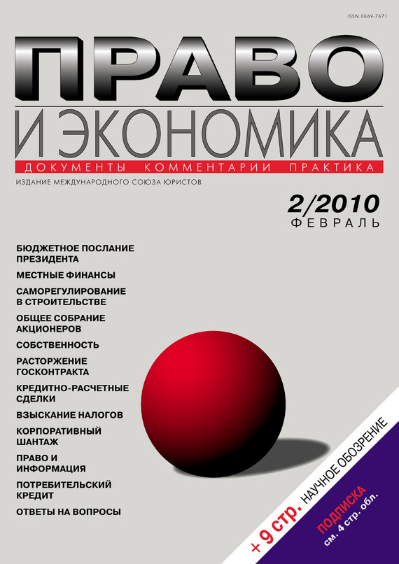 Отсутствует Право и экономика №02/2010 отсутствует журнал консул 3 22 2010