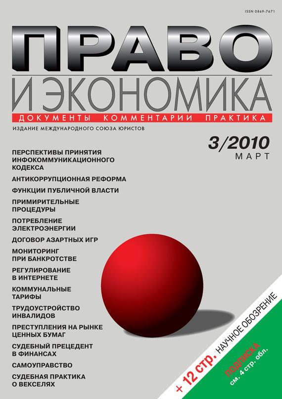 Отсутствует Право и экономика №03/2010 отсутствует журнал консул 3 22 2010