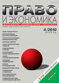 - Право и экономика №04/2010