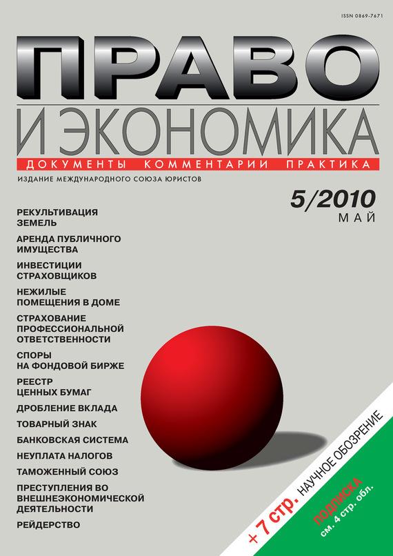 Отсутствует Право и экономика №05/2010 отсутствует журнал консул 3 22 2010