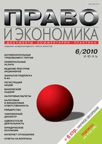 Отсутствует - Право и экономика №06/2010
