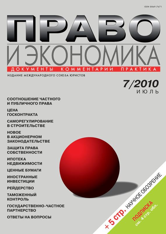 Отсутствует Право и экономика №07/2010 отсутствует журнал консул 1 20 2010