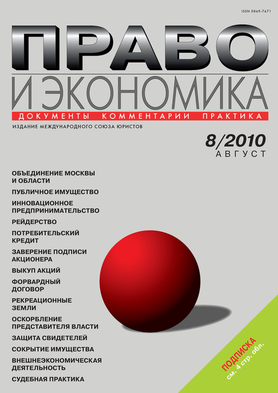 Отсутствует Право и экономика №08/2010 отсутствует журнал консул 1 20 2010