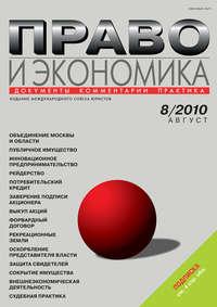 - Право и экономика &#847008/2010