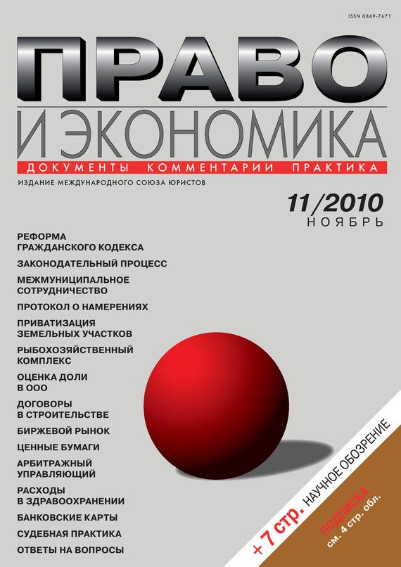 Отсутствует Право и экономика №11/2010 отсутствует журнал консул 3 22 2010