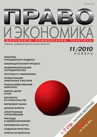 - Право и экономика №11/2010