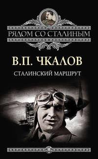 Чкалов, Валерий  - Сталинский маршрут