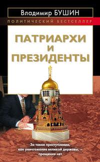 Бушин, Владимир  - Патриархи и президенты