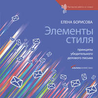 Борисова, Елена  - Элементы стиля. Принципы убедительного делового письма