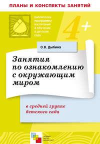 Дыбина, О. В.  - Занятия по ознакомлению с окружающим миром в средней группе детского сада. Конспекты занятий
