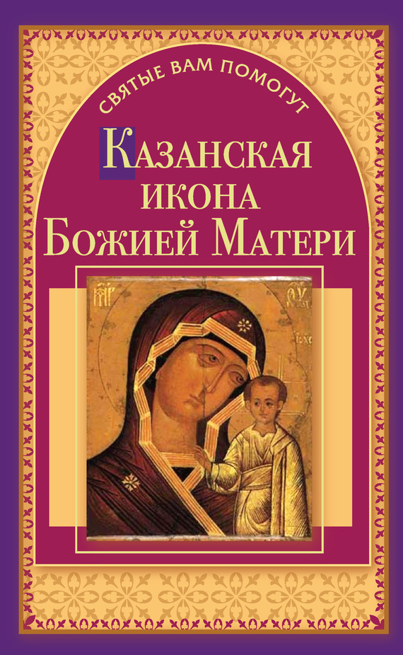 Анна Чуднова Казанская икона Божией Матери памятники казанской старины