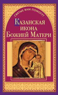 Чуднова, Анна  - Казанская икона Божией Матери