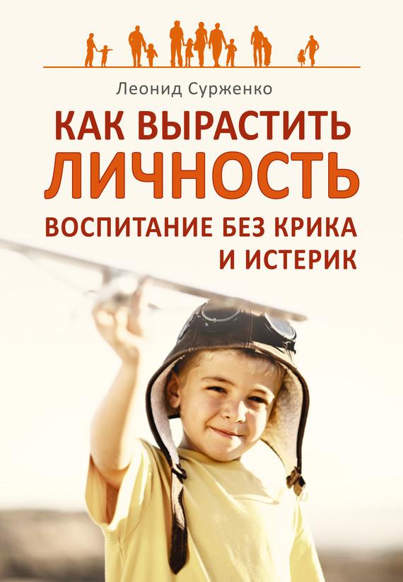 бесплатно Как вырастить Личность. Воспитание без крика и истерик Скачать Леонид Сурженко