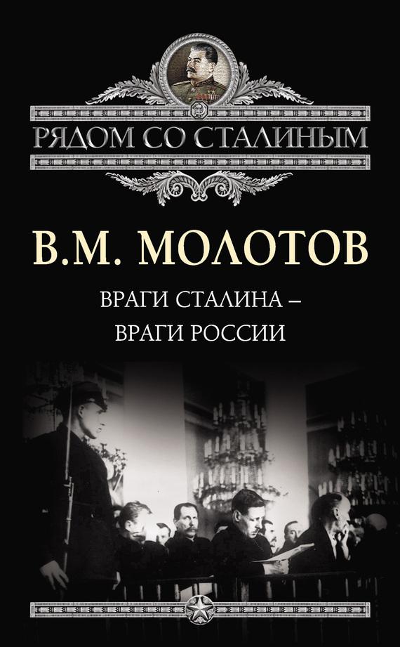 Вячеслав Молотов Враги Сталина – враги России плакаты сталина в москве