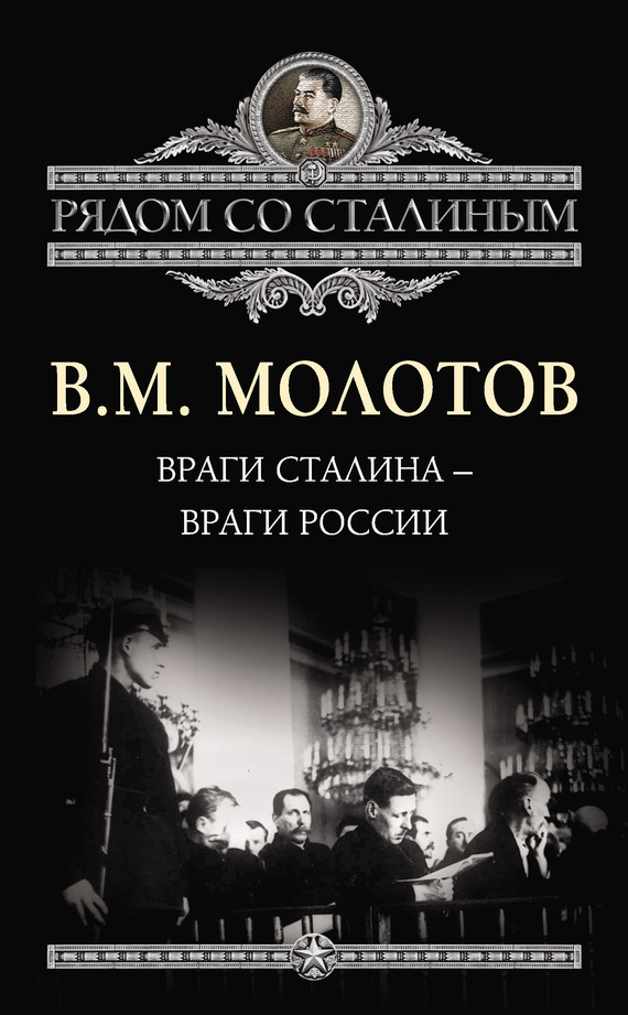 Враги Сталина – враги России - Вячеслав Молотов