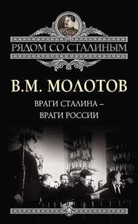 Молотов, Вячеслав  - Враги Сталина – враги России