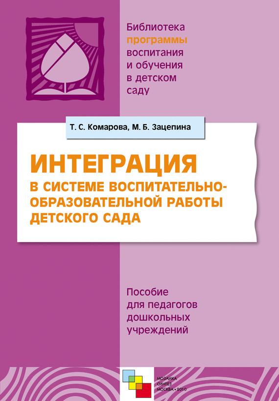 занимательное описание в книге М. Б. Зацепина