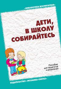Павлова, Л. Н.  - Дети, в школу собирайтесь. Пособие для педагогов и родителей