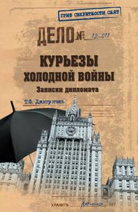 Дмитричев, Тимур  - Курьезы холодной войны. Записки дипломата