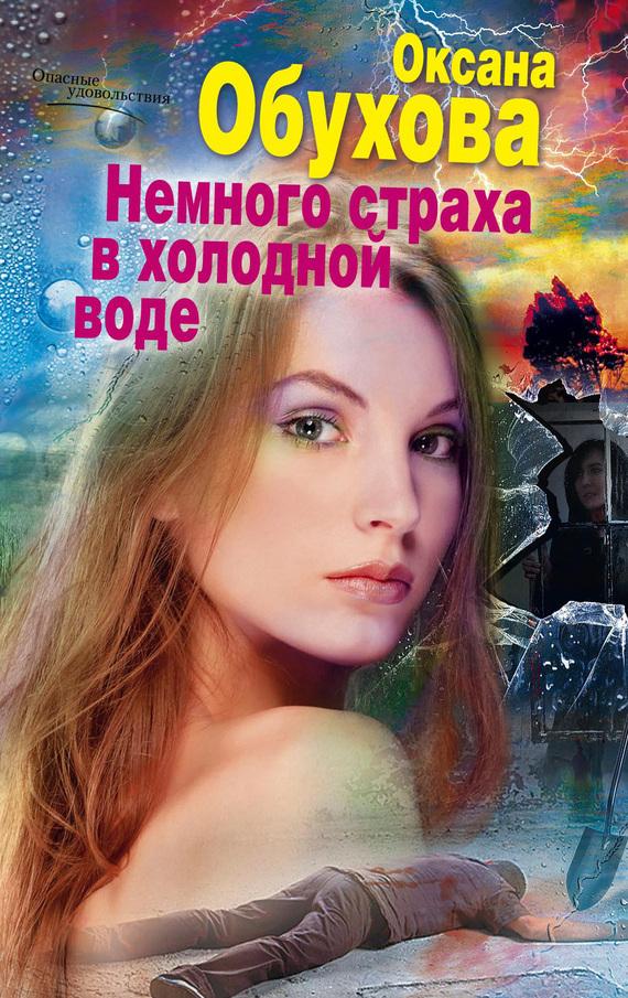 Немного страха в холодной воде - Оксана Обухова