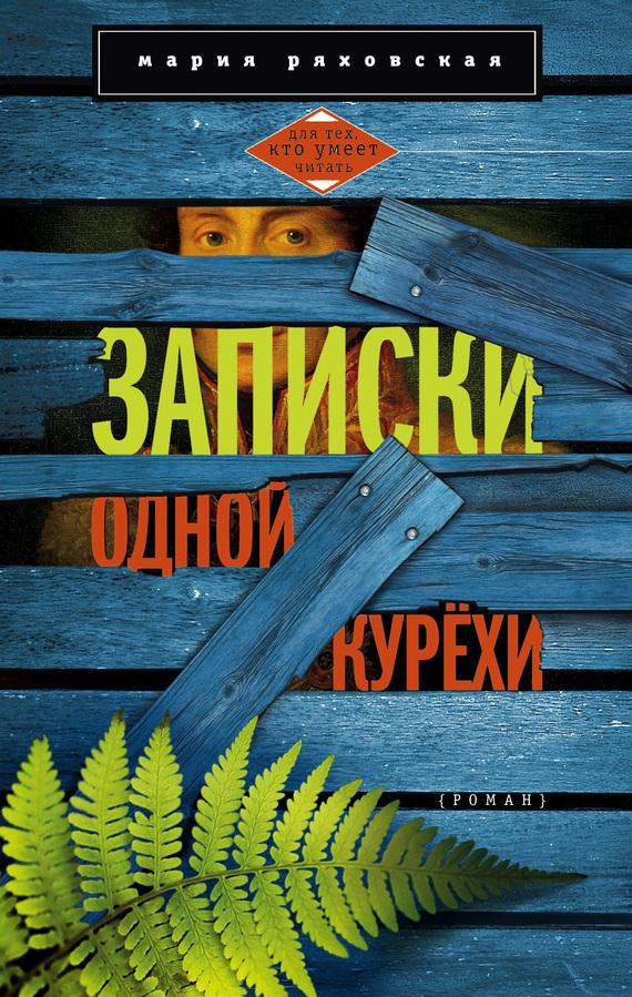 Записки одной курёхи - Мария Ряховская