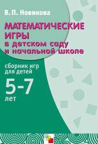 Новикова, В. П.  - Математические игры в детском саду и начальной школе. Сборник игр для детей 5-7 лет