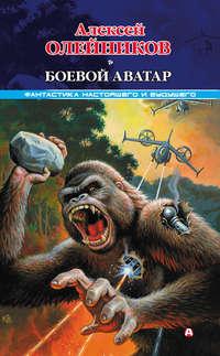Олейников, Алексей  - Боевой аватар