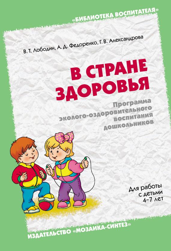 В стране здоровья. Программа эколого-оздоровительного воспитания дошкольников. Для работы с детьми 4-7 лет