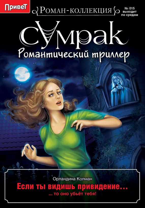 Обложка книги Если ты видишь привидение…, автор Колман, Орландина