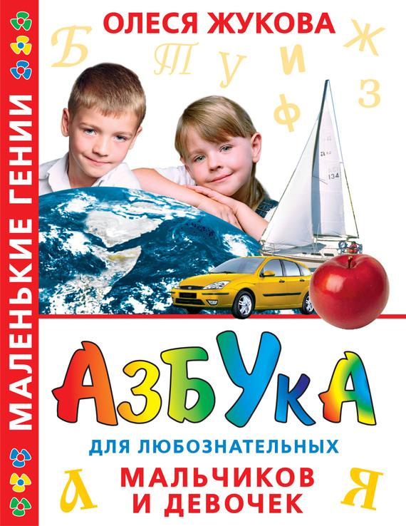 Олеся Жукова Азбука для любознательных мальчиков и девочек азбука хирагана японский язык учебное пособие