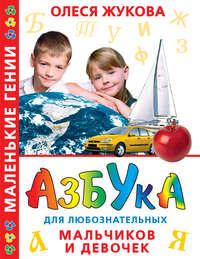 Жукова, Олеся  - Азбука для любознательных мальчиков и девочек